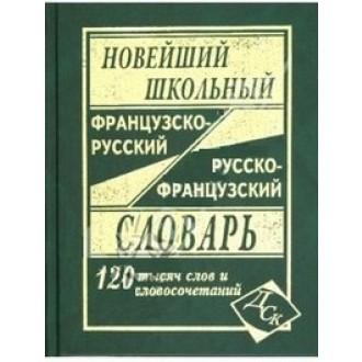 Французско-русский и русско-французский новейший школьный  словарь