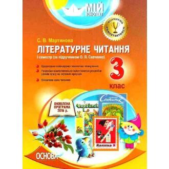 Мой конспект Литературное чтение 3 класс 1 семестр Савченко