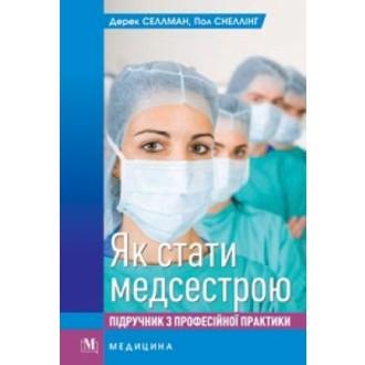 Як стати медсестрою Підручник з професійної практики