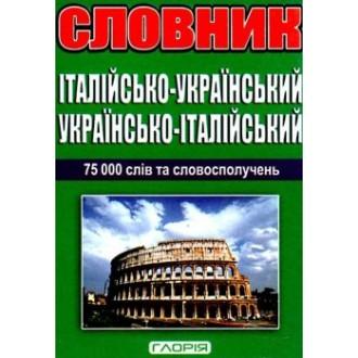 Итальянско-Украинской украинском-Итальянский словарь 75 000 слов и словосочетаний