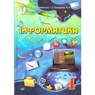 Информатика 4 класс Ломаковская Г.