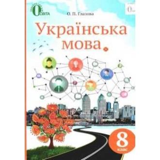 Глазова 8 клас Українська мова Підручник