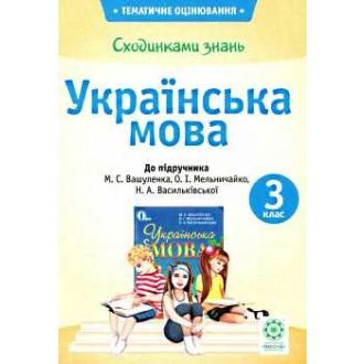 Ступеньками знаний Украинский язык 3 класс с учебником Вашуленко Мельничайко Васильковской
