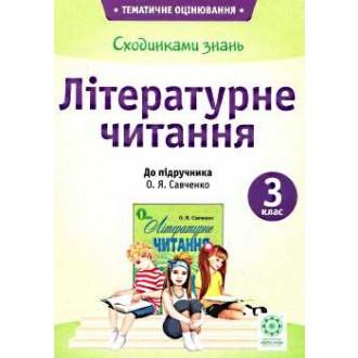 Ступеньками знаний Литературное чтение 3 класс к учебнику Савченко