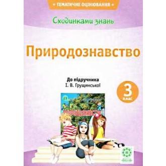 Ступеньками знаний Природоведение 3 класс к учебнику Грущинская
