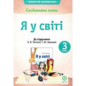 Ступеньками знаний Я в мире 3 класс к учебнику Таглина Иванова