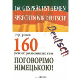 160 устных тем Немецкий язык