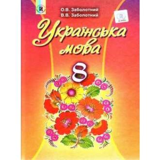 Заболотний 8 клас Українська мова Підручник
