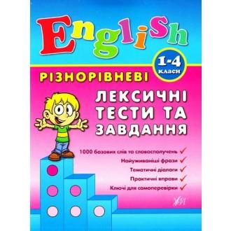 Разноуровневые лексические тесты и задачи