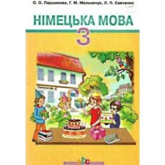 Немецкий язык 3 класс учебник  новая программа  Грамота
