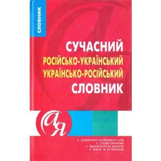 Современный русско-украинский русско-украинский словарь