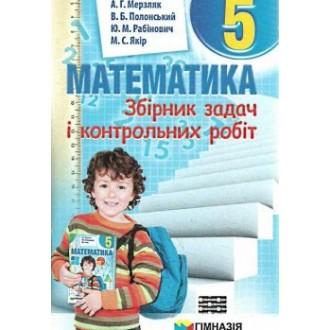 "Сборник задач Мерзляк 5 Математика ""Гимназия"""