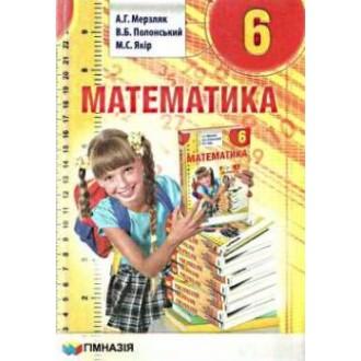 """Мерзляк Математика 6 класс Учебник """"Гимназия"""" Новая программа"""