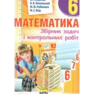 "Сборник задач Мерзяк Математика 6 класс ""Гимназия"""
