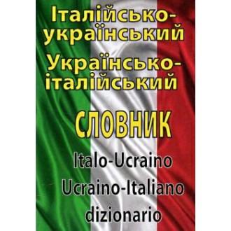 Итальянско-Украинский  украинско-итальянский словарь  Более 100000 слов