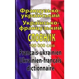 Французско-украинский, украинский-французский словарь 100000 слов