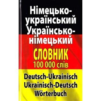 Сучасний німецько-український українсько-німецький словник 100 000 слів і словосполучень