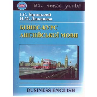 Бизнес-курс английского языка Богацкий