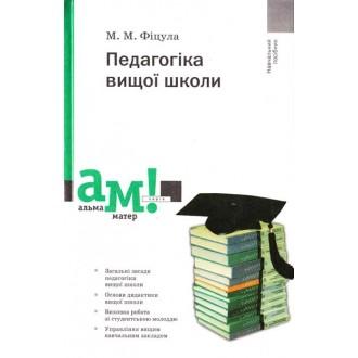 Педагогика высшей школы Учебник