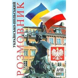 Разговорник украинско - польский