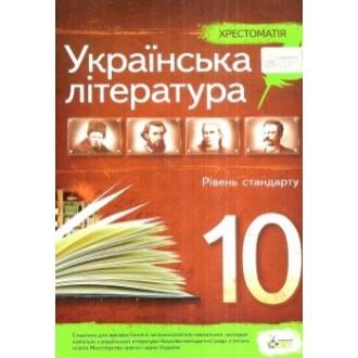 Українська література Хрестоматія 10 клас Рівень стандарту