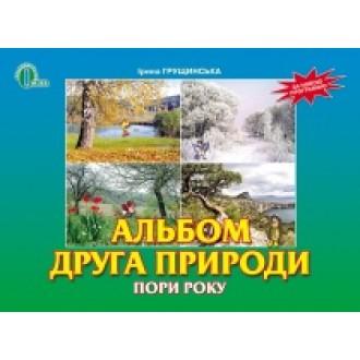 Грущинська Альбом друга природи Пори року 2 клас