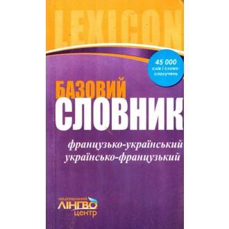 Французско-украинский Украинский-французский Базовый словарь