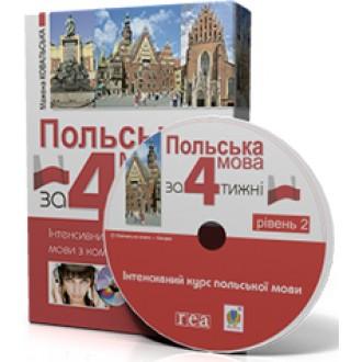 Польский язык за 4 недели Уровень 2 Интенсивный курс польского языка с компакт-диском