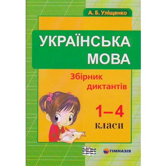 Украинский язык Сборник диктантов для 1-4 класса