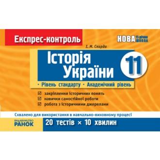 Экспресс-контроль История Украины 11 класс Уровень стандарта Академический уровень
