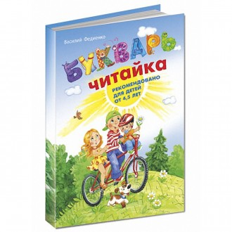 Читайка Федиенко Мягкая обложка А5 Рус