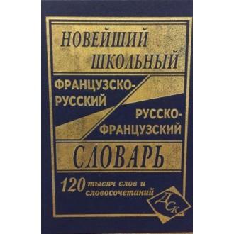 Новейший французско-русский русско-французский словарь 120 000 слов и словосочетаний