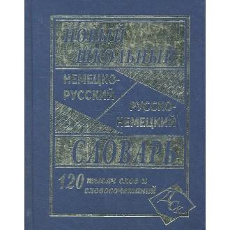 Новый школьный немецко-русский русско-немецкий словарь 120 000 слов и словосочетаний