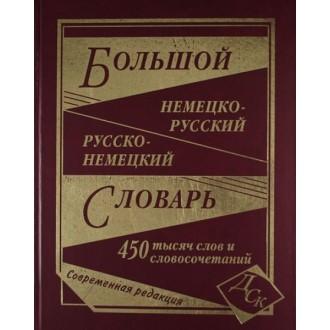 Большой немецко-русский и русско-немецкий словарь 450 000 слов и словосочетаний