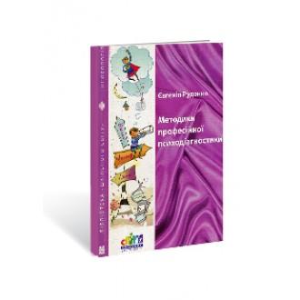 Методики профессионального психодиагностики