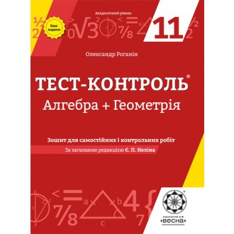 Тест-контроль Алгебра + Геометрия 11 класс