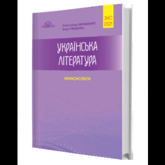 Українська література Міні-конспекти для підготовки до ЗНО 2021