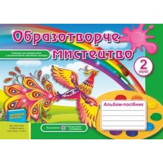 Альбом-посібник з образотворчого мистецтва 2 клас (до підр.Калініченко)