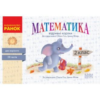Експрес-перевірка Математика 2 клас НУШ