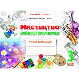 Калініченко Мистецтво Робочий зошит-альбом 3 клас НУШ