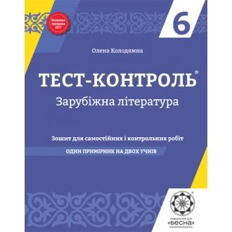 Тест-контроль Мировая литература 6 класс
