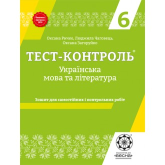 Тест-контроль украинский язык и литература 6 класс