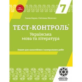 Тест-контроль Украинский язык и литература 7 класс