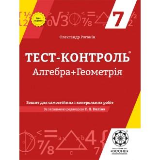 Тест-контроль Алгебра Геометрия 7 класс