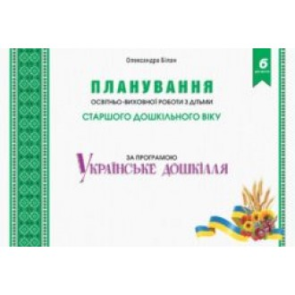 Українське дошкілля Планирование учебно-воспитательной работы с детьми старшего дошкольного возраста по программе