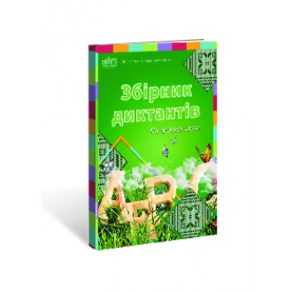 Сборник диктантов Начальная школа