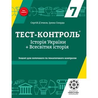 Тест-контроль  История Украины  и Всемирная история  7 класс