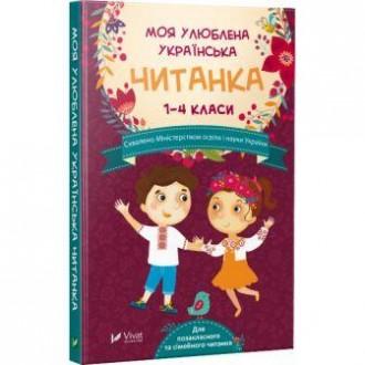 Моя улюблена українська читанка 1-4 класи