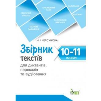 Збірник текстів для диктантів, переказів та аудіювання 10-11 класи