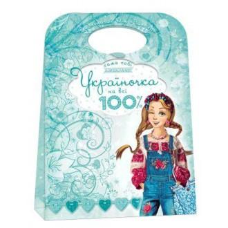 Україночка на всі 100%